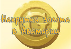 Как накрутить золото в аватарии без программ