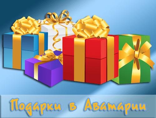 Вся информация о подарках