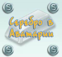 Серебряные монеты в Аватарии