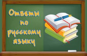 Ответы по русскому языку для Аватарии