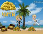 Читы на золото для Аватарии