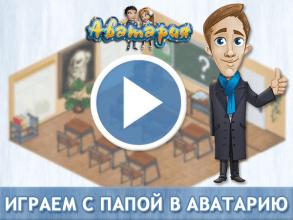 Видео игры с отцом