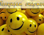 Как получить много счастья