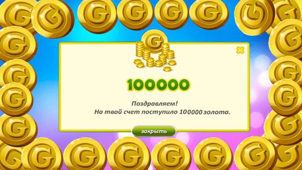 Награда золотом