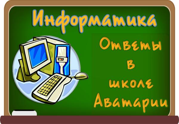 Ответы по информатике