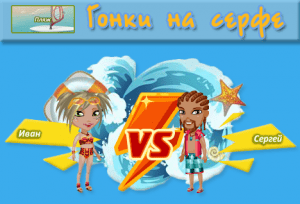 Гонки на пляже в Аватарии
