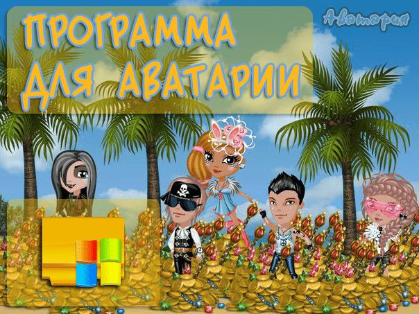 Программа для Аватарии