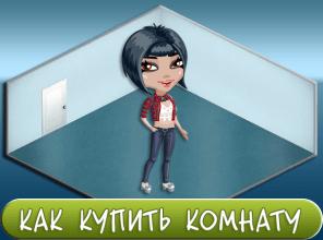 Комнаты в игре